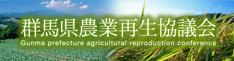 群馬県農業再生協議会