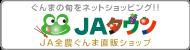 JAタウン(みのり館)