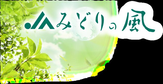 群馬テレビ「JAみどりの風」