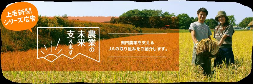 農業の未来支えます&#000A;県内農業の未来を支える農産物・農家をご紹介します。