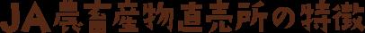 JA農畜産物直売所の特徴