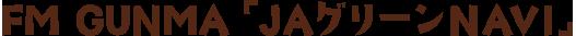 FM GUNMA「JAグリーンNAVI」
