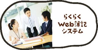 らくらくWeb簿記システム