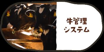 牛管理システム