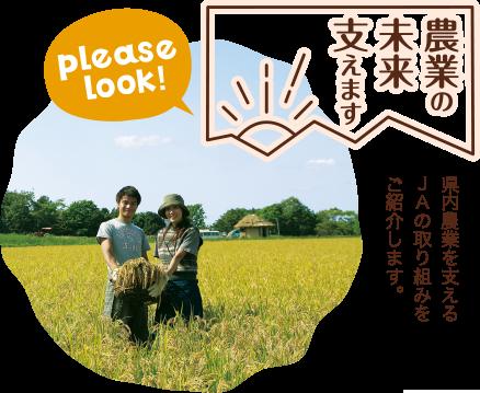 農業の未来支えます