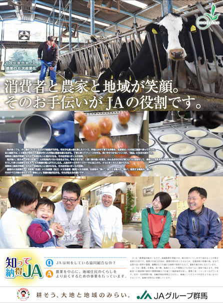 ちいきとともに Scene.1 農業の6次産業化