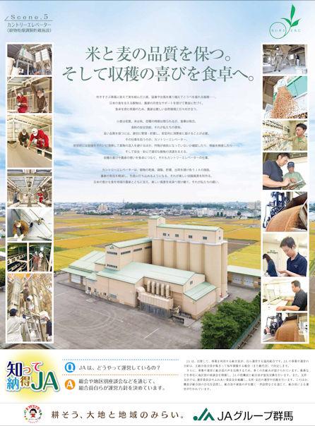 ちいきとともに Scene.5 カントリーエレベーター(穀物乾燥調製貯蔵施設)
