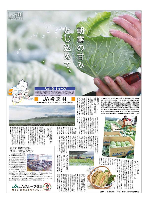 農業の未来支えます Vol.2 キャベツ JA嬬恋村