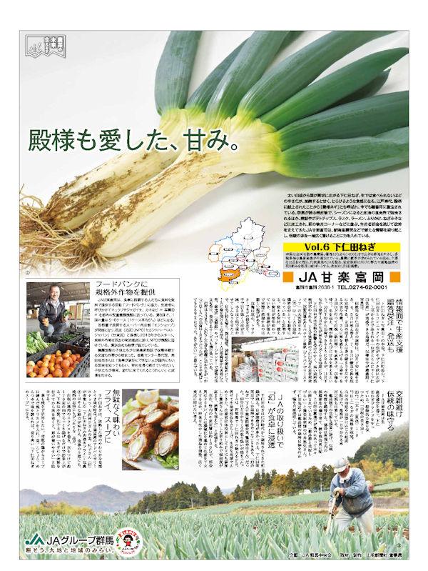 農業の未来支えます Vol.6 下仁田ねぎ JA甘楽富岡