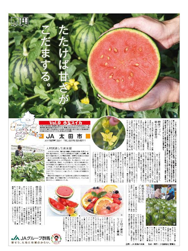 農業の未来支えます Vol.9 小玉スイカ JA太田市